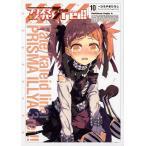 プリズマ☆イリヤ3rei!! Fate/kaleid liner 10/ひろやまひろし/Fatestaynight(TYPE−MOON)