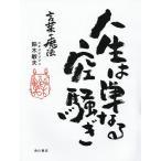 人生は単なる空騒ぎ 言葉の魔法/鈴木敏夫