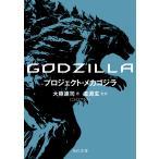 GODZILLAプロジェクト・メカゴジラ/大樹連司/虚淵玄