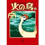 火の鳥 10/手塚治虫