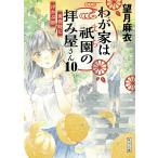 わが家は祇園の拝み屋さん  10  KADOKAWA 望月麻衣