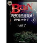 BURN 上 猟奇犯罪捜査班 藤堂比奈子  角川ホラー文庫