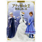 Yahoo!bookfanプレミアムアナと雪の女王家族の思い出