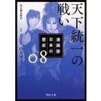 漫画版日本の歴史 8 / 山本博文