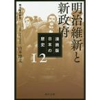 漫画版日本の歴史 12 / 山本博文