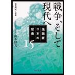 漫画版日本の歴史 15 / 山本博文