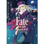 Fate/stay night〈Heaven's Feel〉 7 / タスクオーナ / TYPE-MOON