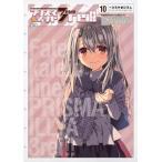 プリズマ☆イリヤ3rei!! Fate/kaleid liner 10 特装版/ひろやまひろし/Fatestaynight(TYPE−MOON)
