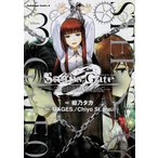 STEINS;GATE 0 3/姫乃タカ/MAGES.ChiyoSt...