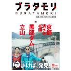 ブラタモリ 13/NHK「ブラタモリ」制作班