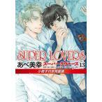 SUPER LOVERS 第13巻 小冊子付き特装版  あすかコミックスCL-DX