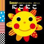 〔予約〕Sassyのあかちゃんえほん ぽけっと にこにこ / 監:Sassy / LaZOO