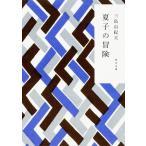 夏子の冒険  角川文庫
