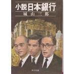 小説日本銀行 / 城山三郎