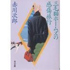 三毛猫ホームズの感傷旅行/赤川次郎
