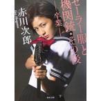 セーラー服と機関銃・その後 卒業/赤川次郎