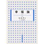 〔予約〕幸福論/ヒルティ/秋山英夫