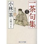 一茶句集 現代語訳付き/小林一茶/玉城司