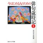 今はじめる人のための俳句歳時記/角川学芸出版