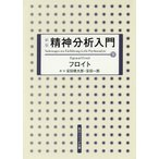 精神分析入門 下/フロイト/安田徳太郎/安田一郎