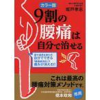 Yahoo!BOOKFANプレミアム9割の腰痛は自分で治せる/坂戸孝志
