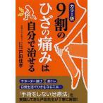 Yahoo!BOOKFANプレミアム9割のひざの痛みは自分で治せる/戸田佳孝