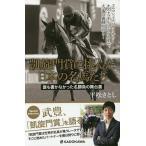 「凱旋門賞に挑んだ日本の名馬たち 誰も書かなかった名勝負の舞台裏 / 平松さとし」の画像