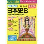 センター試験日本史Bの点数が面白いほどとれる本/重野陽二郎