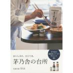 Yahoo!bookfanプレミアム茅乃舎の台所 おいしさの、ひとてま。 茅乃舎の調味料シリーズで作るレシピ85 / 久原本家茅乃舎 / レシピ