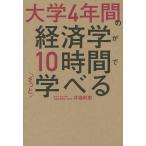 大学4年間の経済学が10時間でざっと学べる/井堀利宏