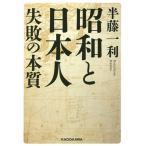 昭和と日本人失敗の本質/半藤一利