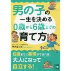 Yahoo!bookfanプレミアム男の子の一生を決める0歳から6歳までの育て方/竹内エリカ