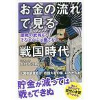 お金の流れで見る戦国時代 歴戦の武将も、そろばんには勝てない/大村大次郎