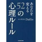 あなたを変える52の心理ルール/DaiGo
