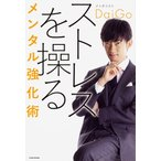 ストレスを操るメンタル強化術 / DaiGo画像