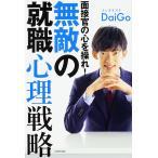 面接官の心を操れ!無敵の就職心理戦略/DaiGo