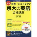 ショッピング大 世界一わかりやすい京大の英語合格講座/原田健作