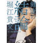 健康の結論/堀江貴文/予防医療普及協会