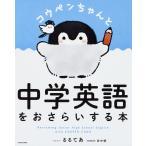 コウペンちゃんと中学英語をおさらいする本/るるてあ/田中郁