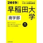 ショッピング大 大学入試徹底解説早稲田大学商学部 最新3カ年 2019年度用