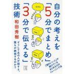 Yahoo!BOOKFANプレミアム自分の考えを「5分でまとめ」「3分で伝える」技術/和田秀樹