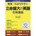 ショッピング大 世界一わかりやすい立命館大の英語合格講座/木村智光