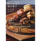 味わいリッチな焼き菓子レシピ このおいしさ、まるでプロ級! My Special Baking Note / gemomoge / レシピ