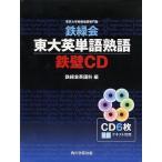 CD 鉄緑会東大英単語熟語鉄壁CD/鉄録会英語科