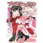 プリズマ☆イリヤ Fate/kaleid liner 1/ひろやまひろし