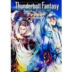 Thunderbolt Fantasy東離劍遊紀アンソロジー/ThunderboltFantasyProject