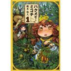 ハクメイとミコチ Tiny little life in the woods 1/樫木祐人