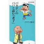バカボンのパパと読む「老子」/ドリアン助川