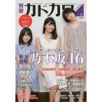 別冊カドカワ総力特集乃木坂46  vol.01  KADOKAWA