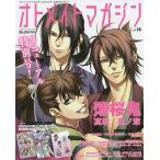 オトメイトマガジン vol.18/ゲーム